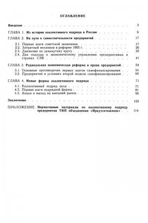 1989_Коллективный_ОГЛАВЛЕНИЕ